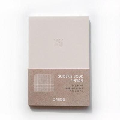 가이더스북 (Guiders Book)