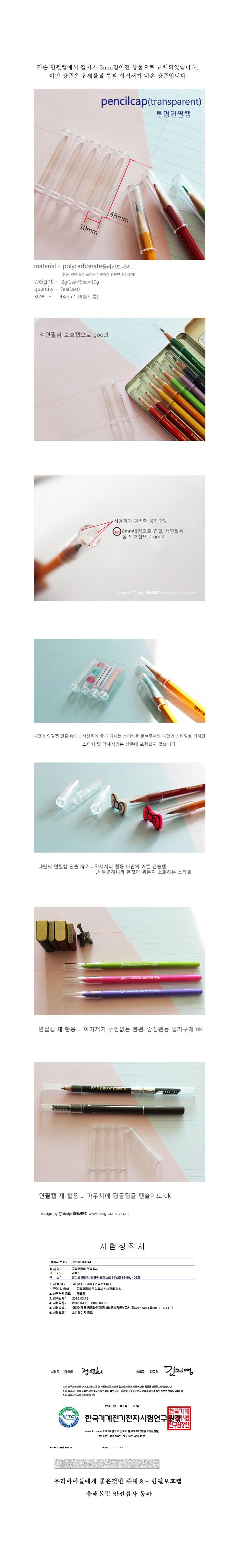 투명연필캡 - 디자인소머즈, 1,500원, 필기구 소품, 연필캡