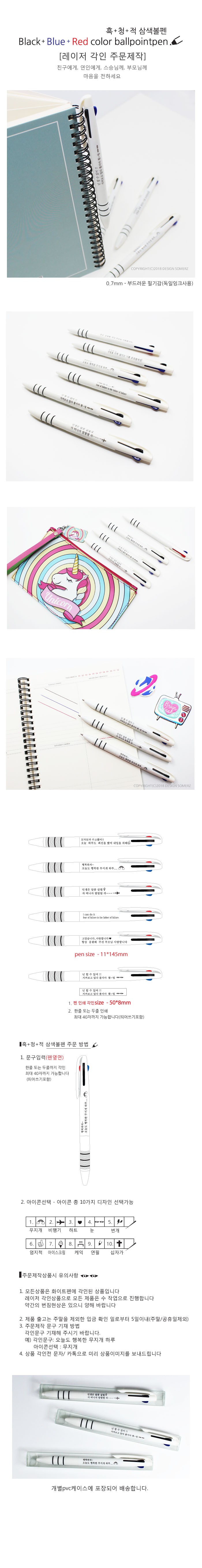 흑+청+적 삼색볼펜(주문각인상품) - 디자인소머즈, 3,200원, 볼펜, 멀티색상 볼펜