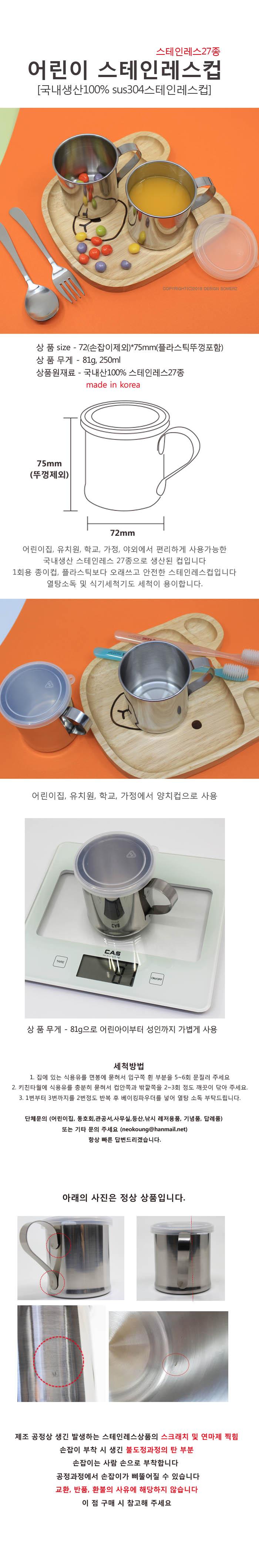 어린이집스텐양치물컵 - 디자인소머즈, 5,500원, 머그컵, 주문제작머그