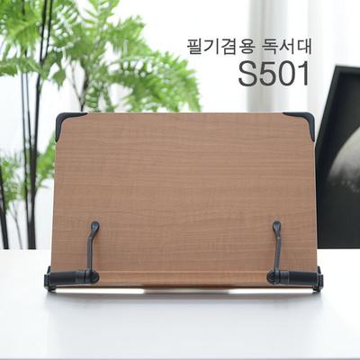 s501 1단 독서대(오크)