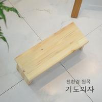 (에이스독서대) 원목 기도의자 무인쇄