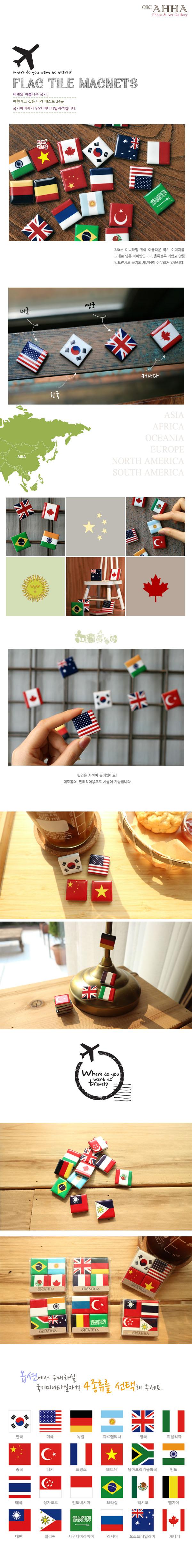 세계의 국기 미니타일자석 (4p선택) - 오케이아하, 4,500원, 데스크소품, 마그넷/자석