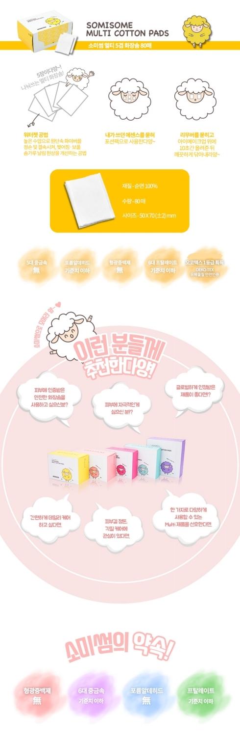소미썸 화장솜 - 신세대, 3,000원, 메이크업브러쉬/도구, 화장솜/면봉