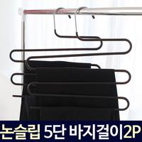 논슬립 5단 바지걸이2P