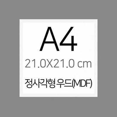 FA000_S4 포토프레임 A4사이즈 정사각형 프레임액자