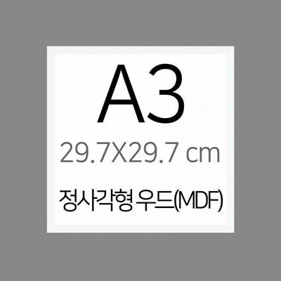 FA000_S3 포토프레임 A3사이즈 정사각형 프레임액자