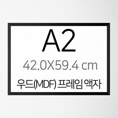 FA000_A2 포토프레임 A2사이즈 가로,세로형 프레임액자