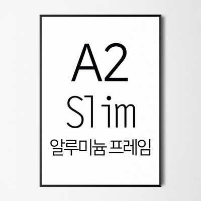 대형액자 FA000 AL A2 가로 사이즈 알루미늄 슬림 액자