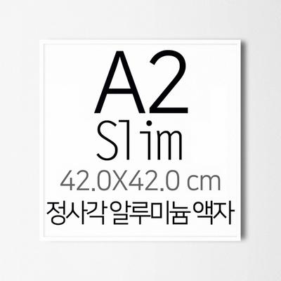 대형액자 FA000 ALS A2 정사각형 알루미늄 슬림 모던 액자