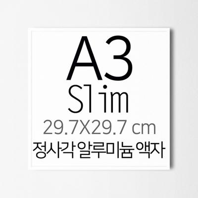 프레임 액자 FA000 ALS A3 정사각형 알루미늄 모던 슬림 액자
