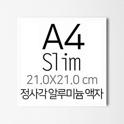 프레임 액자 FA000 ALS A4 정사각형 알루미늄 모던 슬림 액자