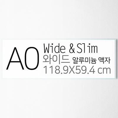 대형 거실 액자 FA000 ALW A0 와이드 가로 세로 사이즈 알루미늄 슬림 모던 액자
