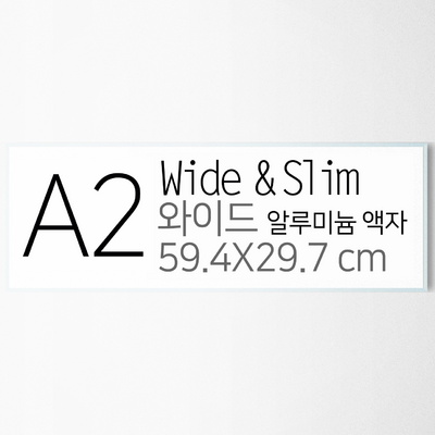 대형 거실 액자 FA000 ALW A2 와이드 가로 세로 사이즈 알루미늄 슬림 모던 액자