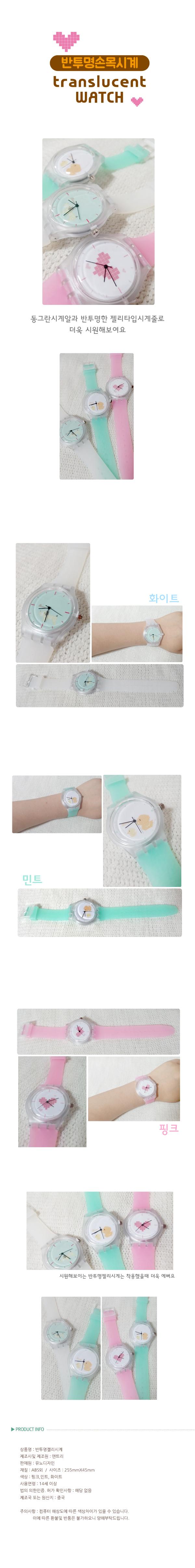 반투명손목시계 - 유노디자인, 6,000원, 여성시계, 패션시계