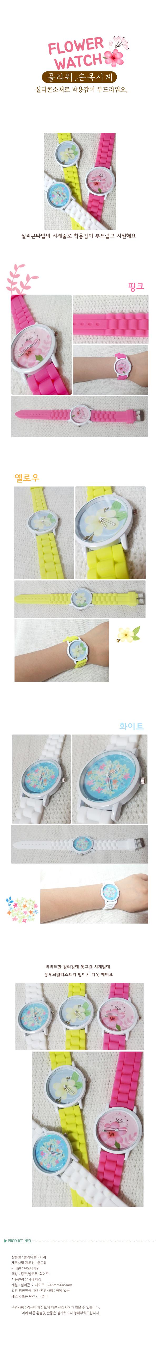 플라워손목시계 - 유노디자인, 6,000원, 여성시계, 패션시계