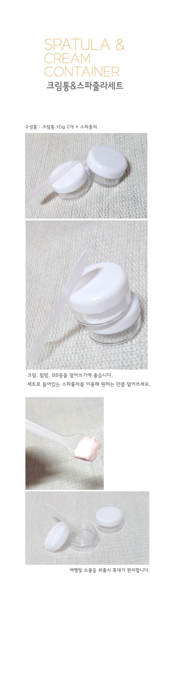크림통용기 세트 - 유노디자인, 1,000원, 도구, 화장품공병