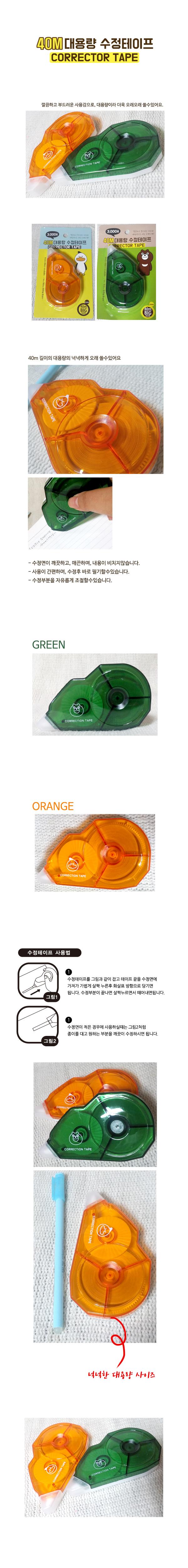 대용량수정테이프 - 유노디자인, 3,000원, 지우개/수정액, 수정테이프