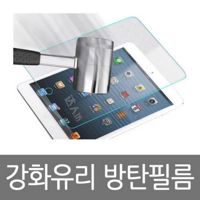 갤럭시탭A6 10.1 (with S pen) 강화유리 방탄필름