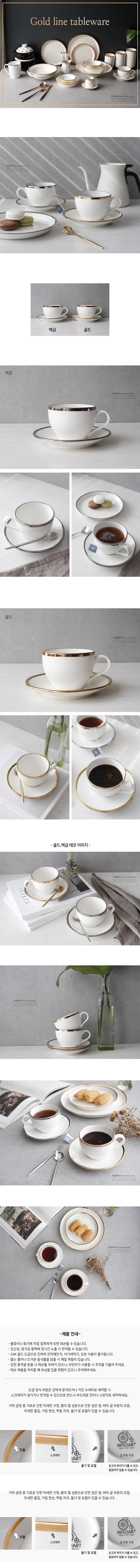 골드라인 커피잔세트(백금골드) lovesweety - 꾸미기 좋은날, 47,200원, 커피잔/찻잔, 커피잔/찻잔 세트
