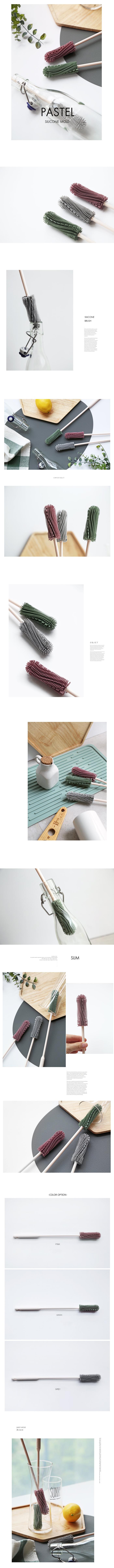 파스텔 실리콘 다용도 슬림 병 세척솔(3color) lovesweety - 꾸미기 좋은날, 6,000원, 주방소품, 병솔