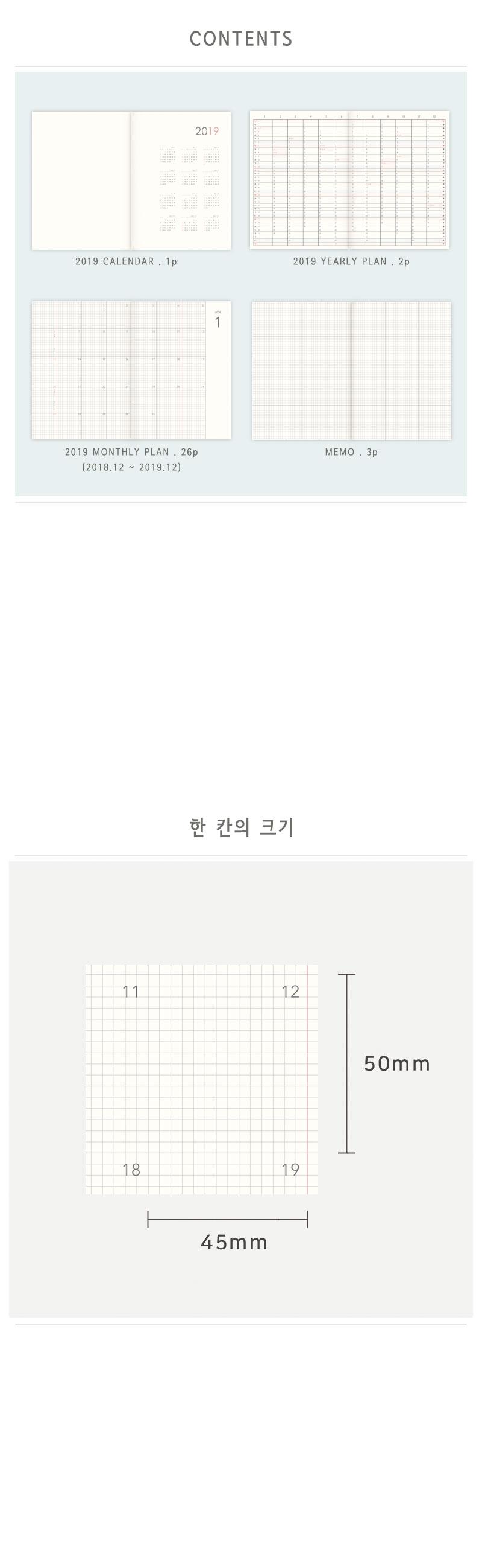 2019 B5 안녕달 먼슬리플래너 - 이든디자인, 9,000원, 플래너, 먼슬리플래너