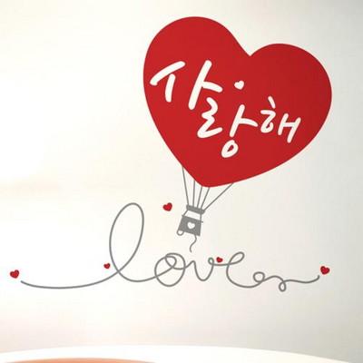 포인트시트지- 사랑해(반제품B) 그래픽스티커