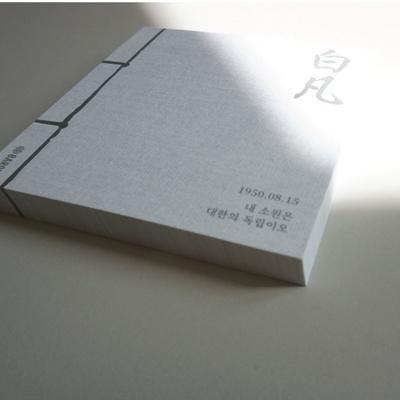 클래식 빈티지 감성 디자인 백범 김구 떡메모지