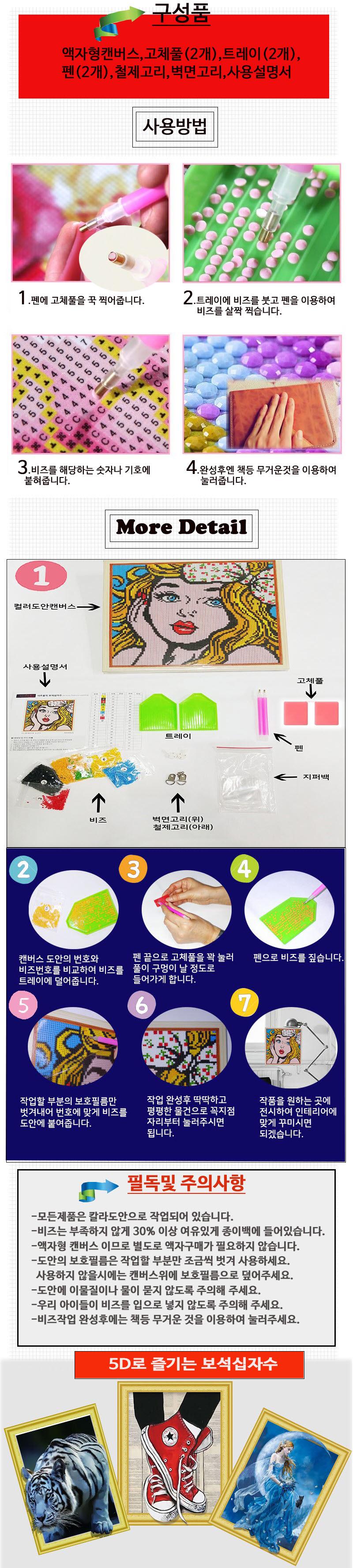 (5D보석십자수)SGA0429행복한일상 size 40x50cm - 피포페인팅, 32,500원, 비즈공예, 비즈공예 패키지
