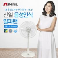 리모컨 음성인식 선풍기 알파팬 SIF-ALPHA14 신개념 음성인식선풍기