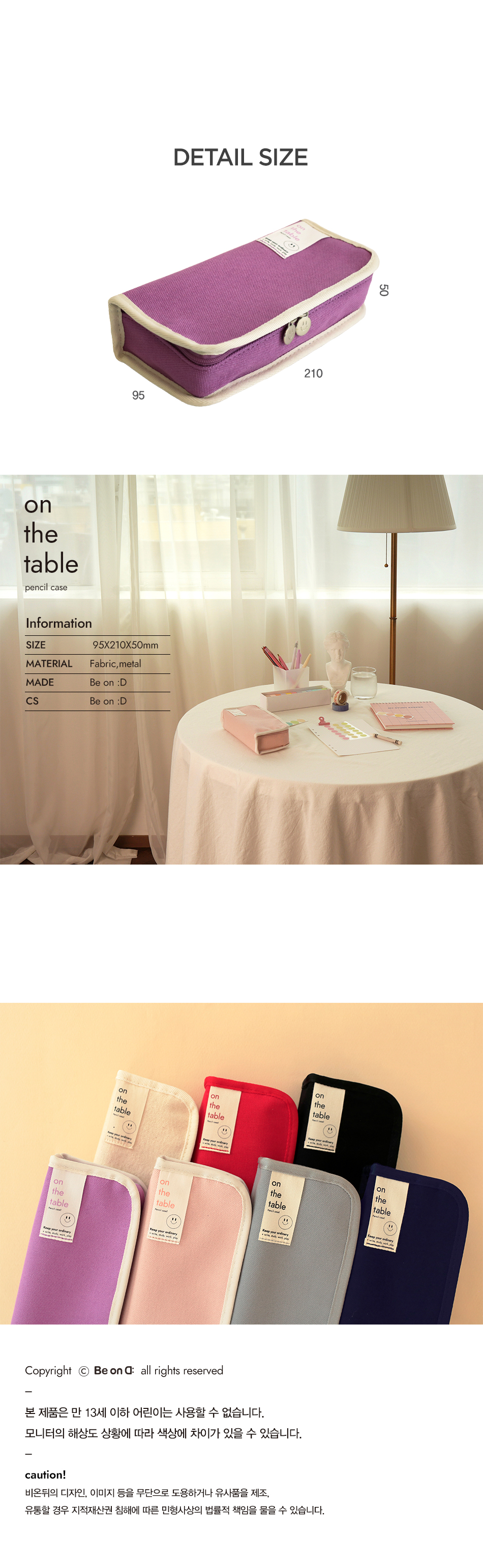 on the table 펜케이스 (new color)16,800원-비온뒤디자인문구, 필통/파우치, 패브릭필통, 심플바보사랑on the table 펜케이스 (new color)16,800원-비온뒤디자인문구, 필통/파우치, 패브릭필통, 심플바보사랑