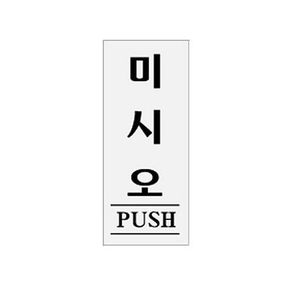 2000 미시오(PUSH)(120x50) 0332  표지판 아크릴사인