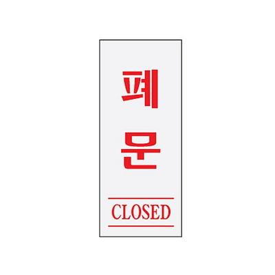 2000 폐문(CLOSED)(120x50) 0333  표지판 아크릴사인