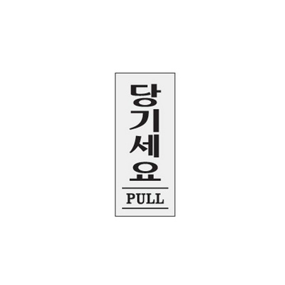 1300 아트사인 당기세요(PULL)(35x80) 1611 표지판