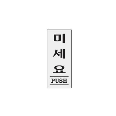 1300 아트사인 미세요(PUSH)(35x80) 1612 표지판
