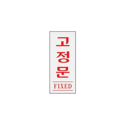 1300 아트사인 고정문(FIXED)(35x80) 1613 표지판