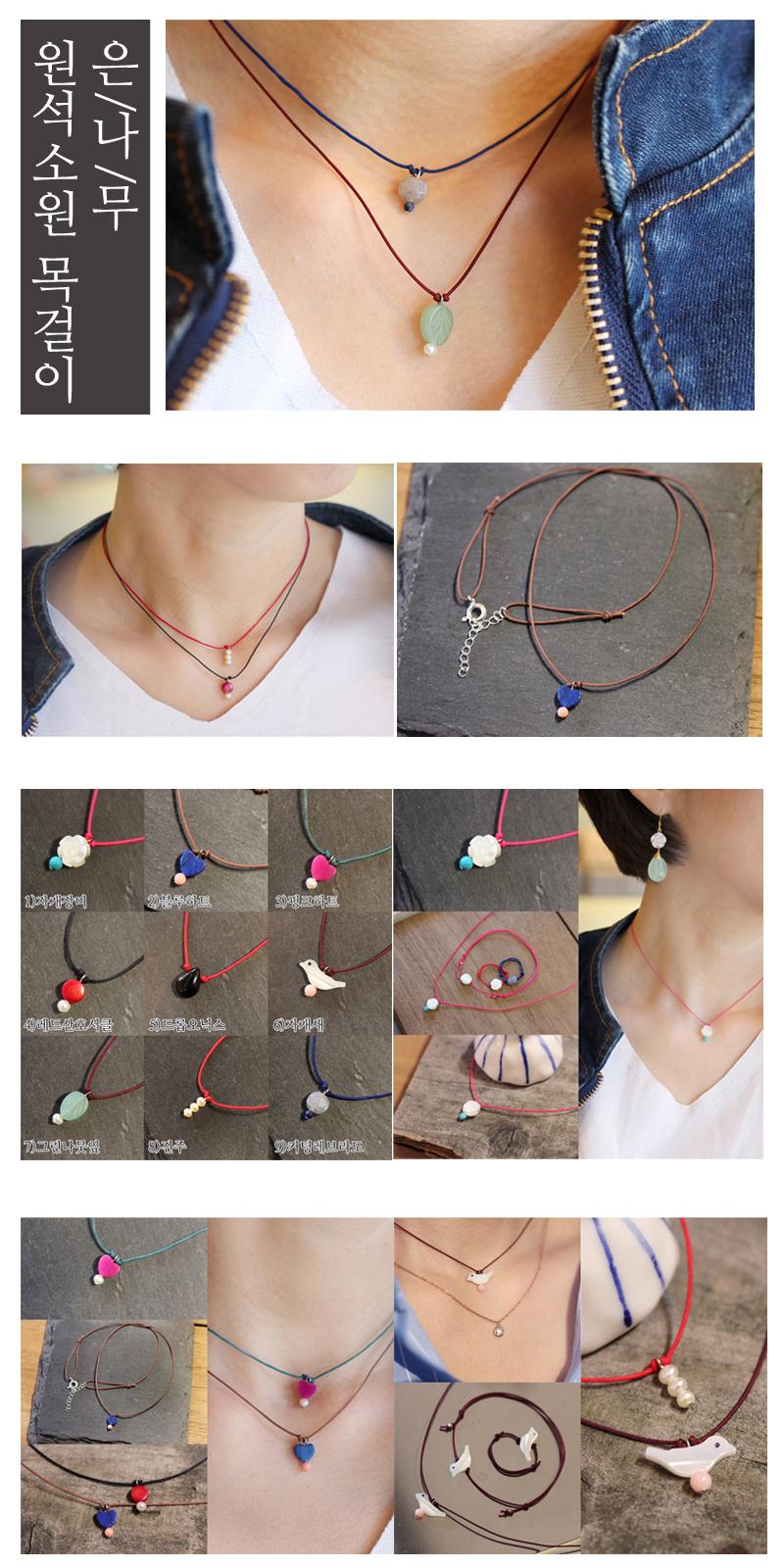 원석소원 목걸이 - 은나무, 19,000원, 패션, 패션목걸이