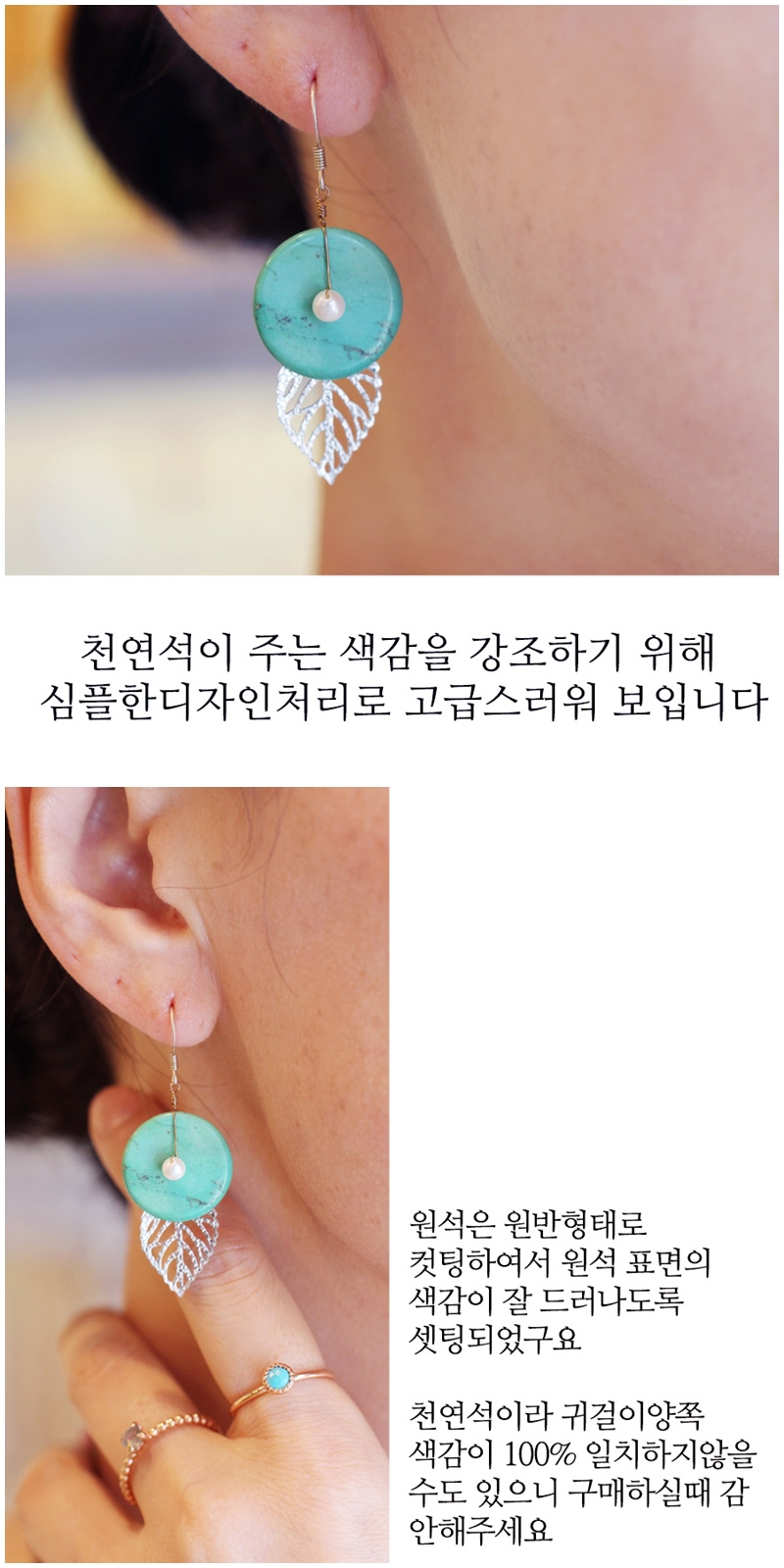 터키석 나뭇잎장식 귀걸이 - 은나무, 19,000원, 진주/원석, 드롭귀걸이
