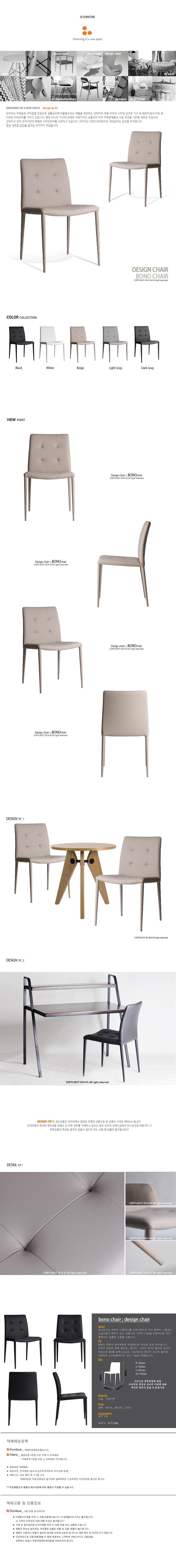 Bono chiar - 오아이, 125,000원, 디자인 의자, 우드의자