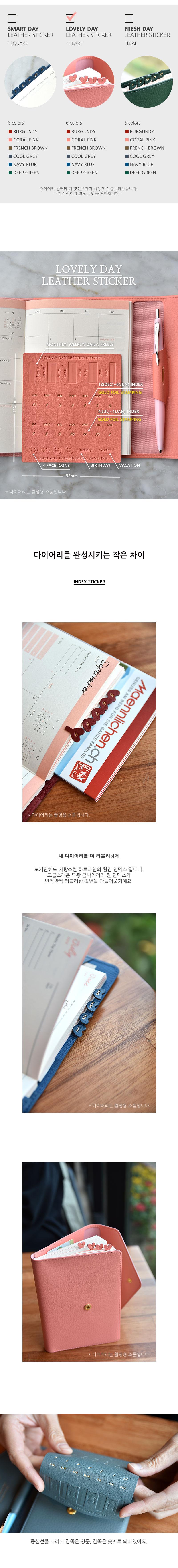 Lovely Day Leather Sticker - 플레픽, 4,950원, 스티커, 인덱스스티커