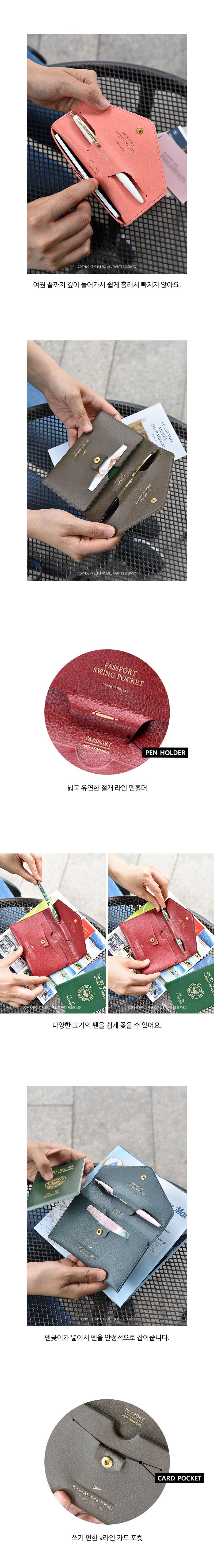 Passport Swing Pocket11,900원-플레픽여행/레포츠, 여권/네임택, 여권케이스, 심플 케이스바보사랑Passport Swing Pocket11,900원-플레픽여행/레포츠, 여권/네임택, 여권케이스, 심플 케이스바보사랑