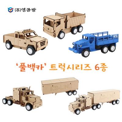 풀백 트럭 시리즈 6종