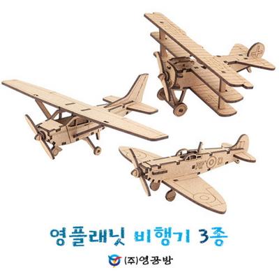 영플래닛 비행기 3종