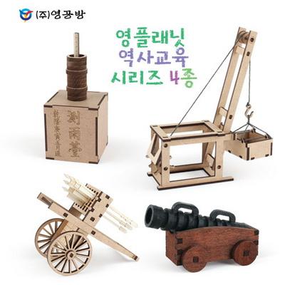 영플래닛 역사교육 4종