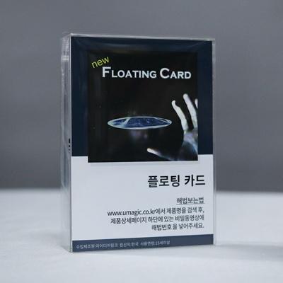 플로팅카드(Floating Card) 공중부양카드