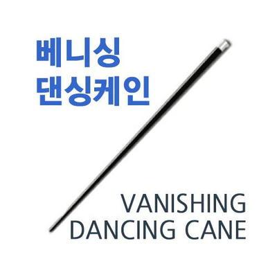 (마술용품)댄싱케인(베니싱_Vanising dancing cane)