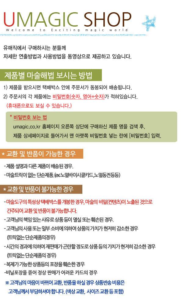 고급닌자링(실버-지름11cm) - 유매직, 4,500원, 클로즈업마술, 클로즈업