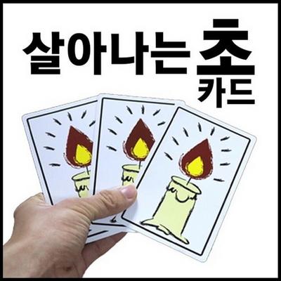 살아나는초카드(점보사이즈)(Re-living Flame)