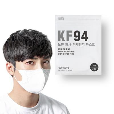 황사 초미세먼지 차단 4단필터 KF94 마스크(3매)