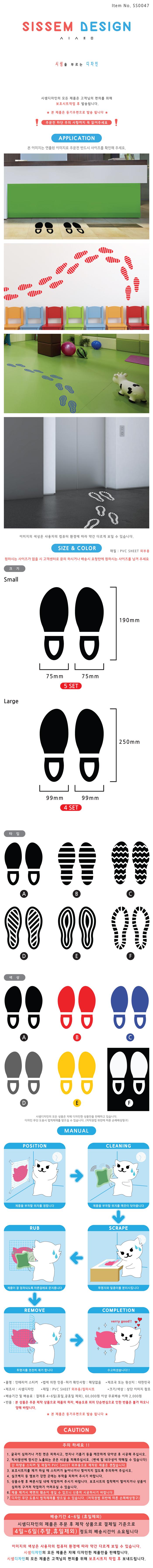 발자국 (SS0047) - 시샘, 10,000원, 월데코스티커, 레터링/메시지